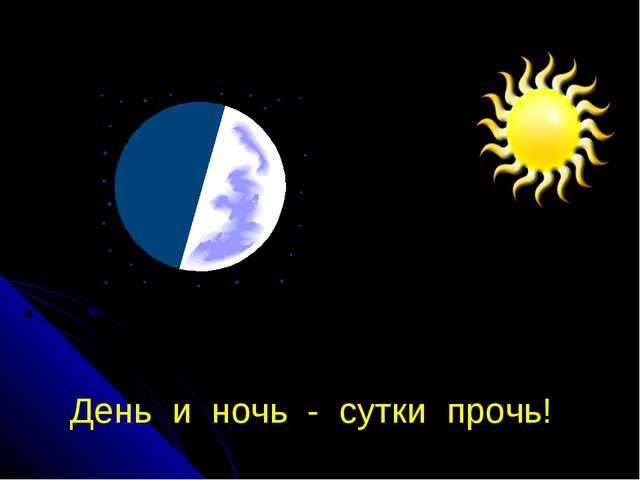 путают день и ночь
