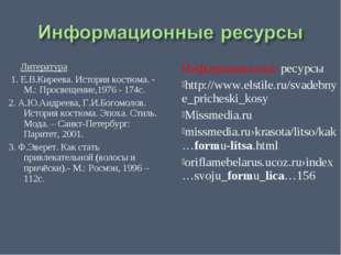 Литература 1. Е.В.Киреева. История костюма. - М.: Просвещение,1976 - 174с. 2