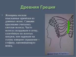 Женщины носили изысканные причёски из длинных волос. Самыми красивыми считали