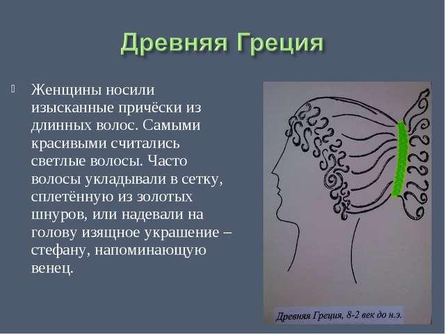 Женщины носили изысканные причёски из длинных волос. Самыми красивыми считали...