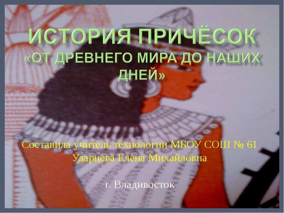 Составила учитель технологии МБОУ СОШ № 61 Ударцева Елена Михайловна г. Влад...