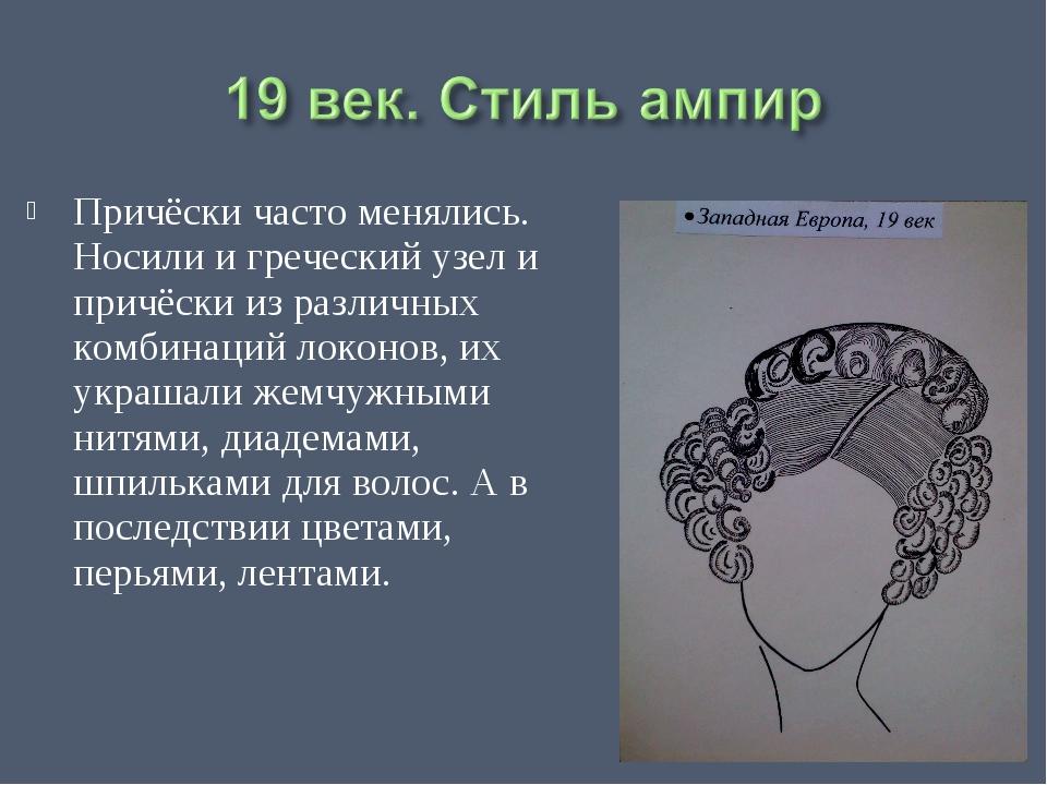 Причёски часто менялись. Носили и греческий узел и причёски из различных комб...