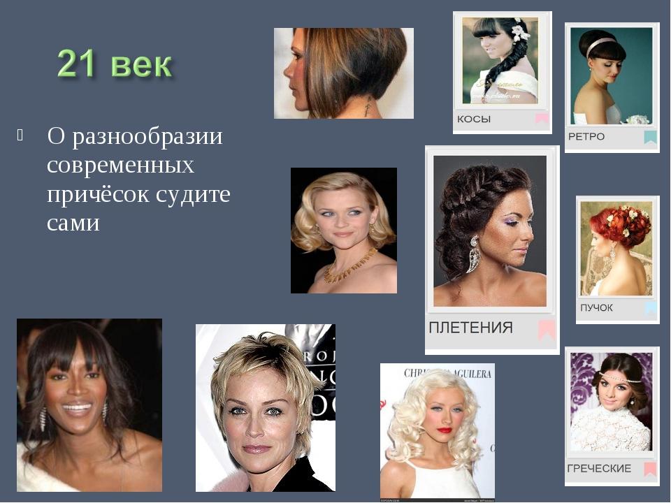 О разнообразии современных причёсок судите сами