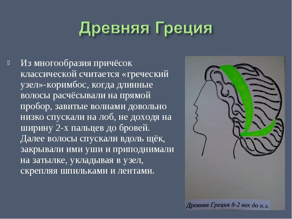 Из многообразия причёсок классической считается «греческий узел»-коримбос, ко...