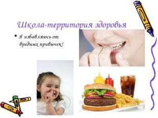 Школа-территория здоровья Я избавляюсь от вредных привычек!
