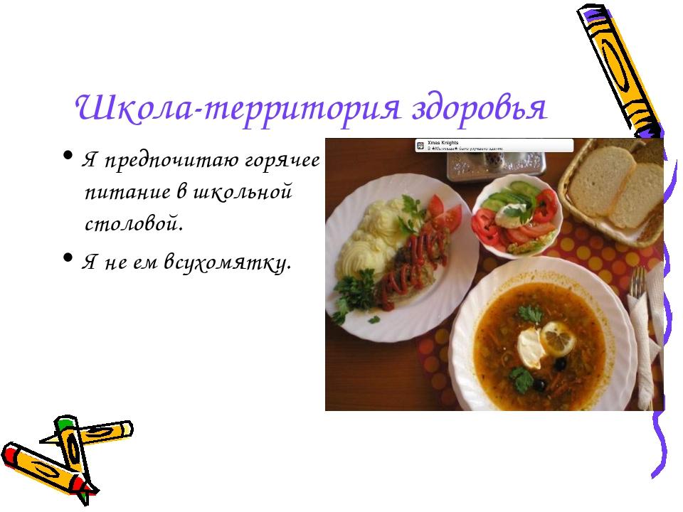 Школа-территория здоровья Я предпочитаю горячее питание в школьной столовой....