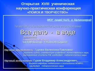 Открытая XVIII ученическая научно-практическая конференция «ПОИСК И ТВОРЧЕСТ