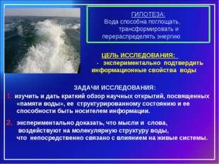 ГИПОТЕЗА: Вода способна поглощать, тр трансформировать и перераспределять эн