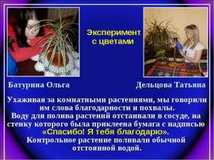 Эксперимент с цветами Батурина Ольга Дельцова Татьяна Ухаживая за комнатными