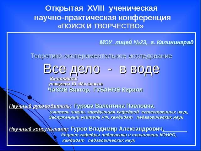 Открытая XVIII ученическая научно-практическая конференция «ПОИСК И ТВОРЧЕСТ...