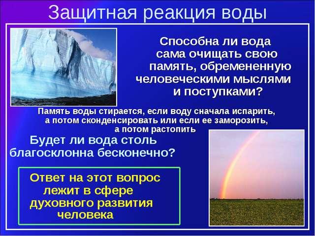 Защитная реакция воды Способна ли вода сама очищать свою память, обремененную...