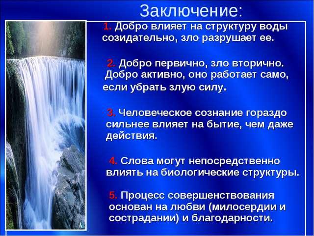 Заключение: 1. Добро влияет на структуру воды созидательно, зло разрушает ее...