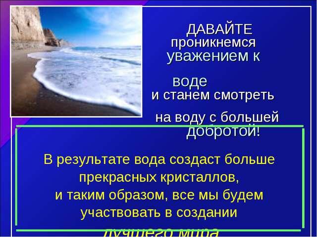 ДАВАЙТЕ проникнемся уважением к воде и станем смотреть на воду с большей доб...
