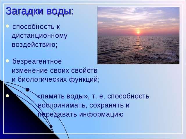 Загадки воды: способность к дистанционному воздействию; безреагентное изменен...