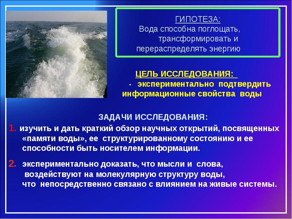 ГИПОТЕЗА: Вода способна поглощать, тр трансформировать и перераспределять эн...