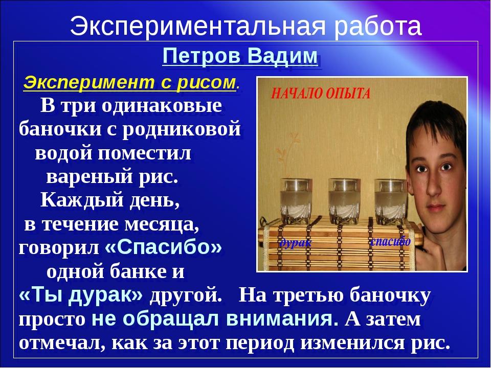 Экспериментальная работа Петров Вадим Эксперимент с рисом. В три одинаковые б...