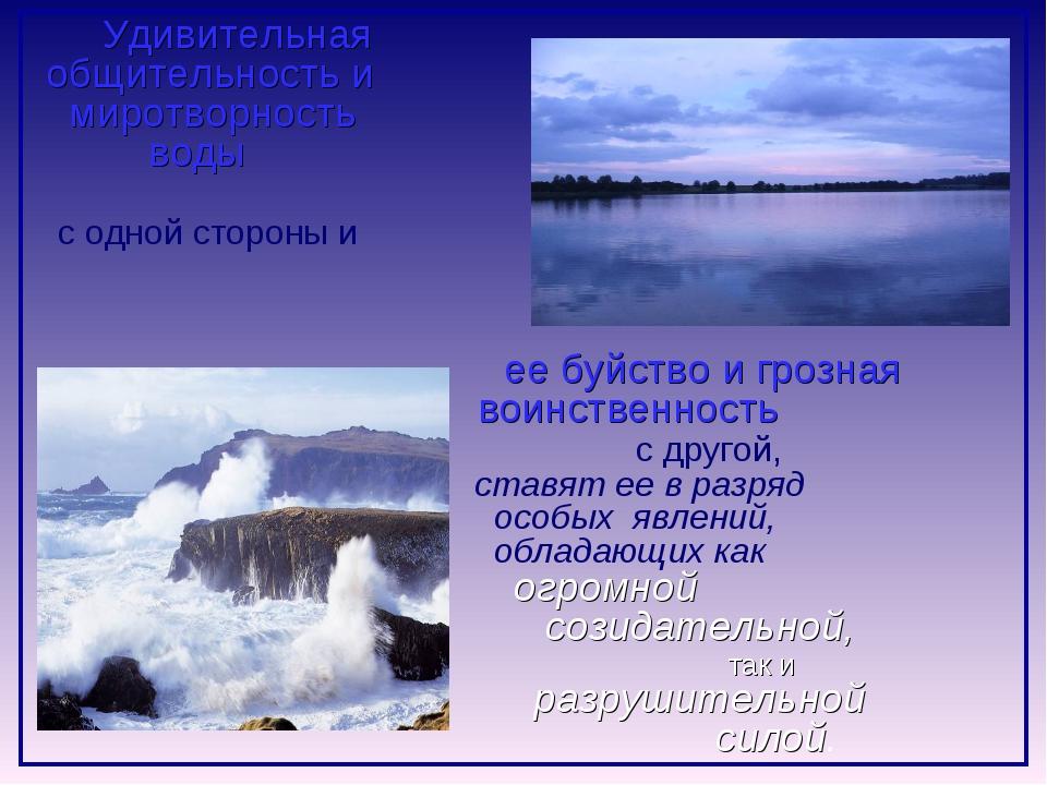 Удивительная общительность и миротворность воды с одной стороны и ее буйство...
