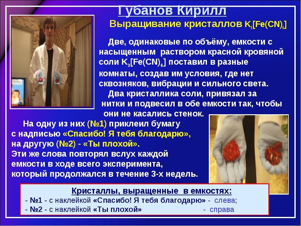 Выращивание кристаллов K3[Fe(CN)6] Губанов Кирилл Две, одинаковые по объёму,...