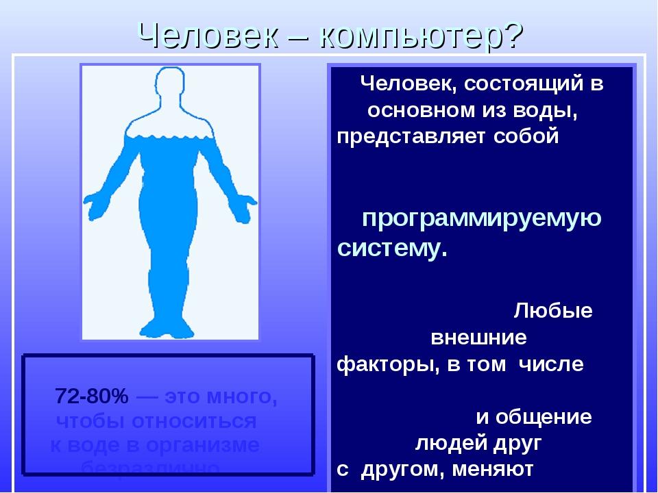 Человек – компьютер? 72-80% — это много, чтобы относиться к воде в организме...