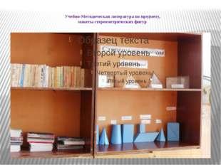 Учебно-Методическая литература по предмету, макеты стереометрических фигур