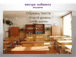 внутри кабинета (вид прямо)