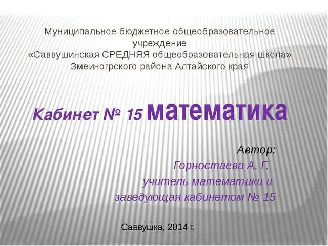 Муниципальное бюджетное общеобразовательное учреждение «Саввушинская СРЕДНЯЯ...