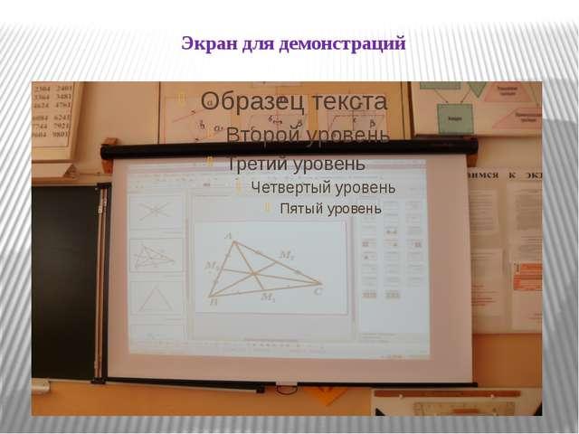 Экран для демонстраций