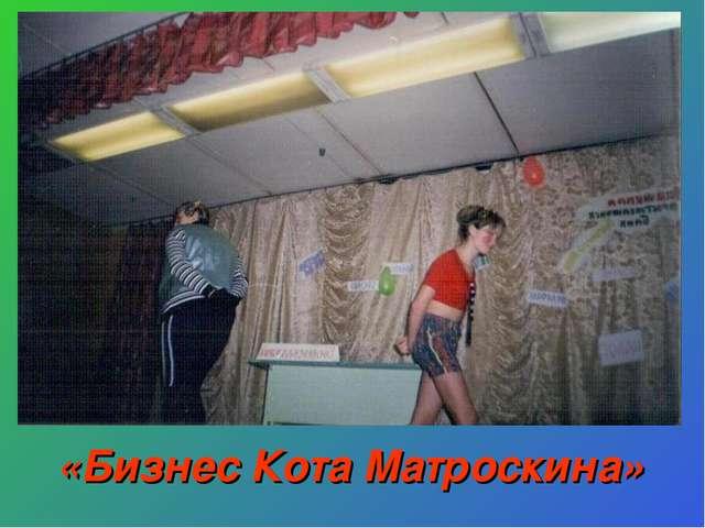 «Бизнес Кота Матроскина»