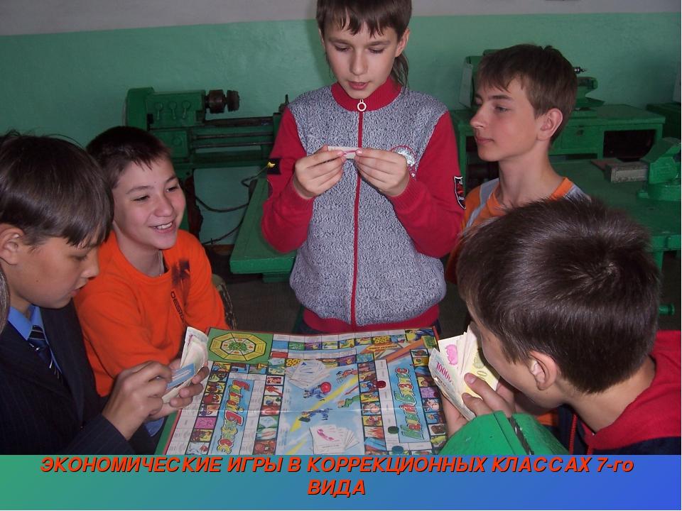 ЭКОНОМИЧЕСКИЕ ИГРЫ В КОРРЕКЦИОННЫХ КЛАССАХ 7-го ВИДА