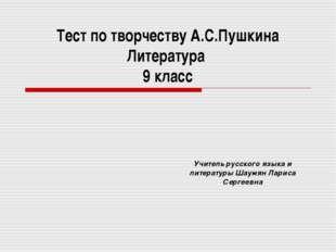 Тест по творчеству А.С.Пушкина Литература 9 класс Учитель русского языка и ли