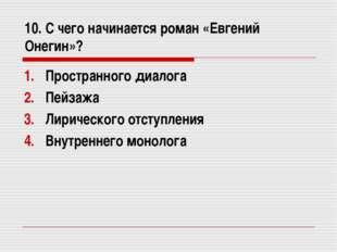 10. С чего начинается роман «Евгений Онегин»? Пространного диалога Пейзажа Ли