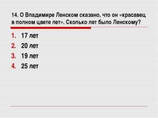 14. О Владимире Ленском сказано, что он «красавец в полном цвете лет». Скольк