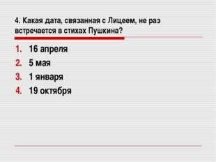 4. Какая дата, связанная с Лицеем, не раз встречается в стихах Пушкина? 16 ап