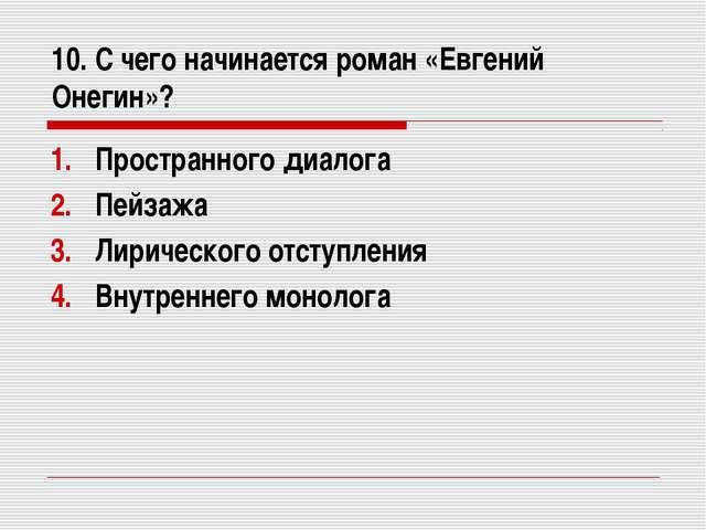 10. С чего начинается роман «Евгений Онегин»? Пространного диалога Пейзажа Ли...