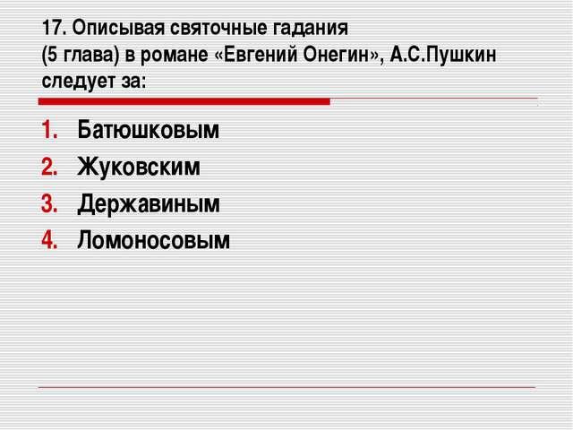 17. Описывая святочные гадания (5 глава) в романе «Евгений Онегин», А.С.Пушки...