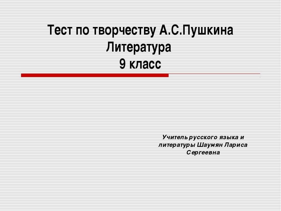 Тест по творчеству А.С.Пушкина Литература 9 класс Учитель русского языка и ли...