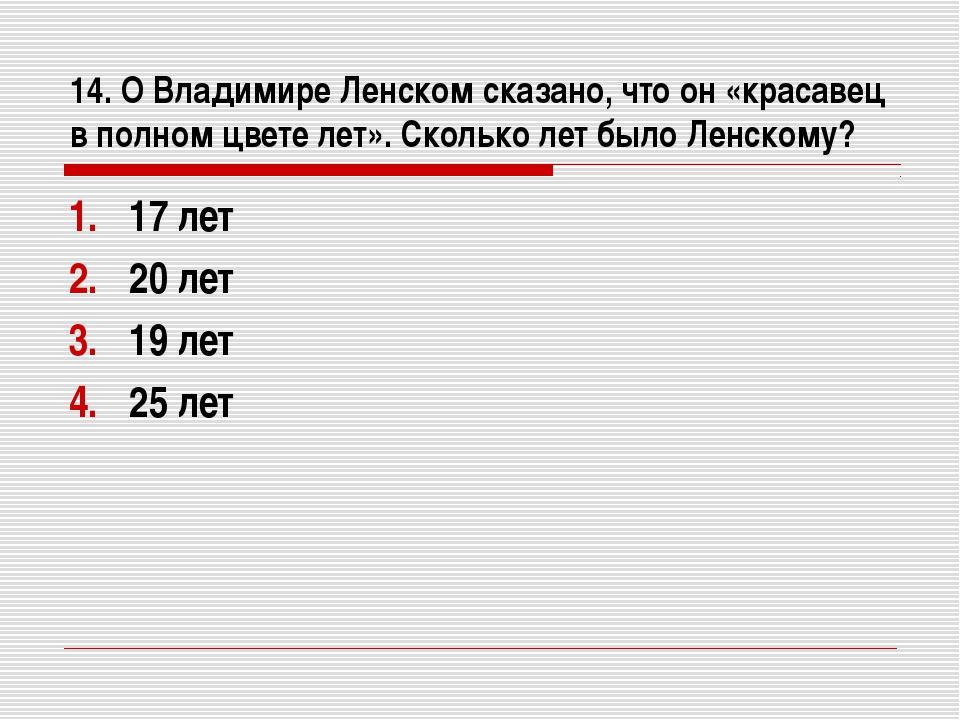 14. О Владимире Ленском сказано, что он «красавец в полном цвете лет». Скольк...