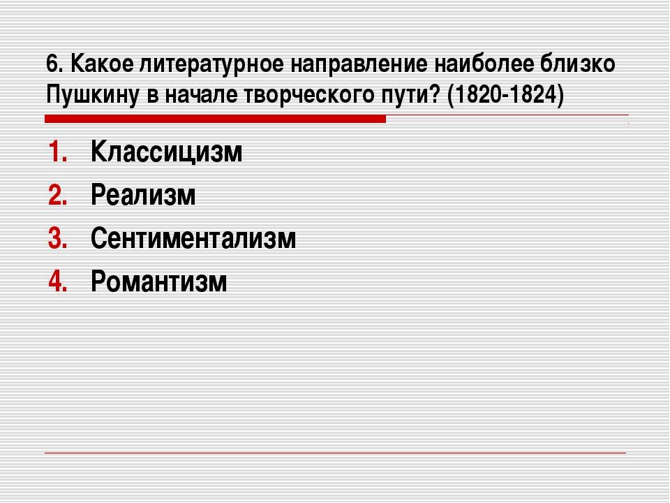 6. Какое литературное направление наиболее близко Пушкину в начале творческог...