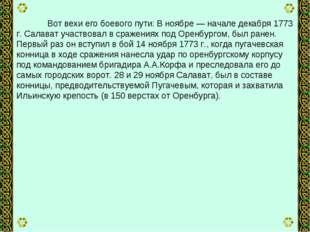 Вот вехи его боевого пути: В ноябре — начале декабря 1773 г. Салават участво