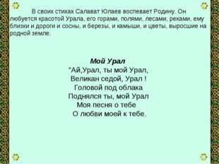 В своих стихах Салават Юлаев воспевает Родину. Он любуется красотой Урала, е