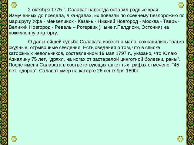 2 октября 1775 г. Салават навсегда оставил родные края. Измученных до предел...