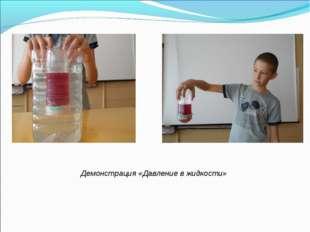 Демонстрация «Давление в жидкости»