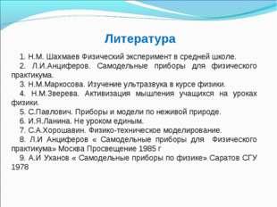 Литература 1. Н.М. Шахмаев Физический эксперимент в средней школе. 2. Л.И.Анц