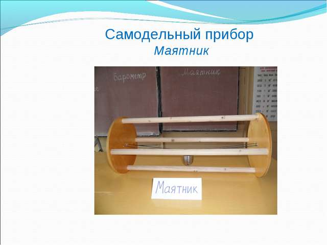 Самодельный прибор Маятник