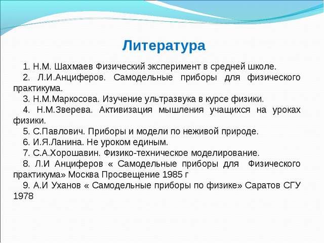 Литература 1. Н.М. Шахмаев Физический эксперимент в средней школе. 2. Л.И.Анц...