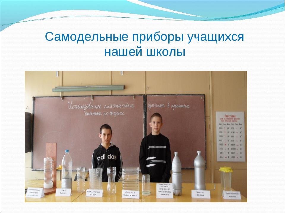 Самодельные приборы учащихся нашей школы