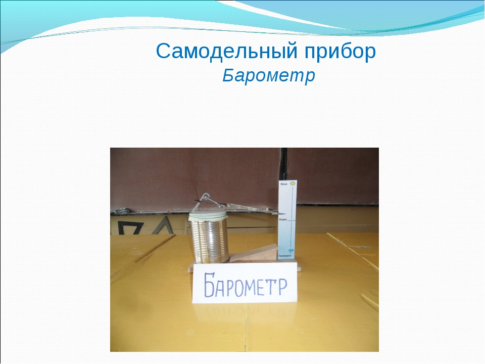 Самодельный прибор Барометр