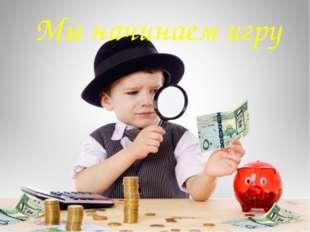 300 – Отличие финансов от денег. Финансы – это денежные средства и экономичес