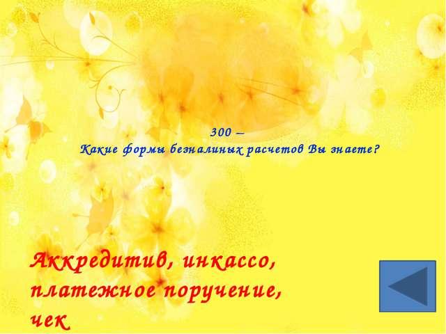Доллар Золото Деньги Копейка Центральный банк Чеканка Чек Прибыль Зарплата За...