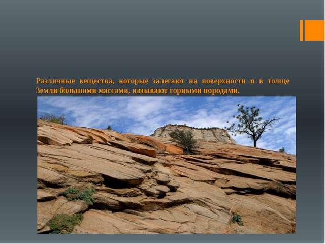 Различные вещества, которые залегают на поверхности и в толще Земли большими...